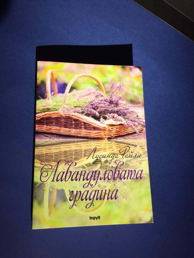 Bulgaria - lavender - front