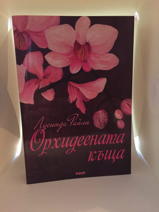 Bulgaria - orchid - front